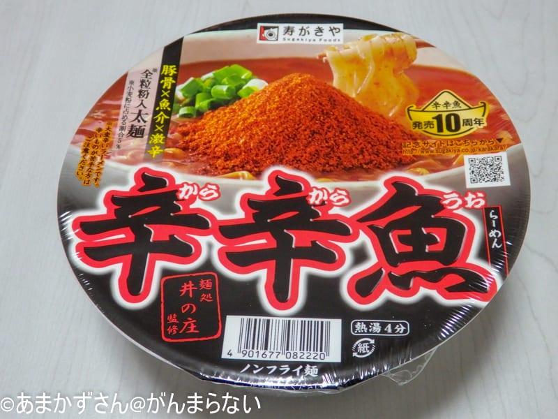 おすすめ「激辛カップ麺」の「麺処井の庄監修 辛辛魚らーめん」