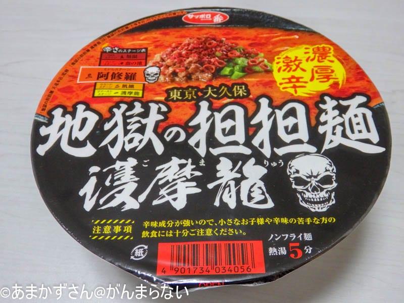 おすすめ「激辛カップ麺」の「地獄の担担麺 護摩龍 阿修羅」