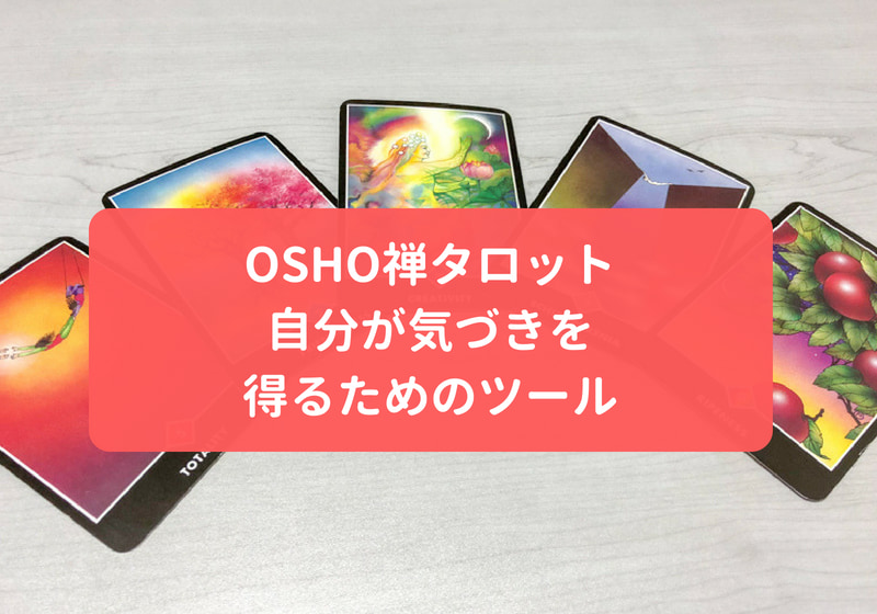 OSHO禅タロット アイキャッチ