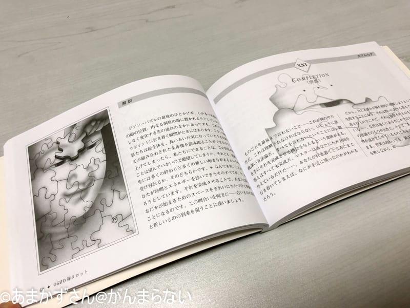 OSHO禅タロットの解説書