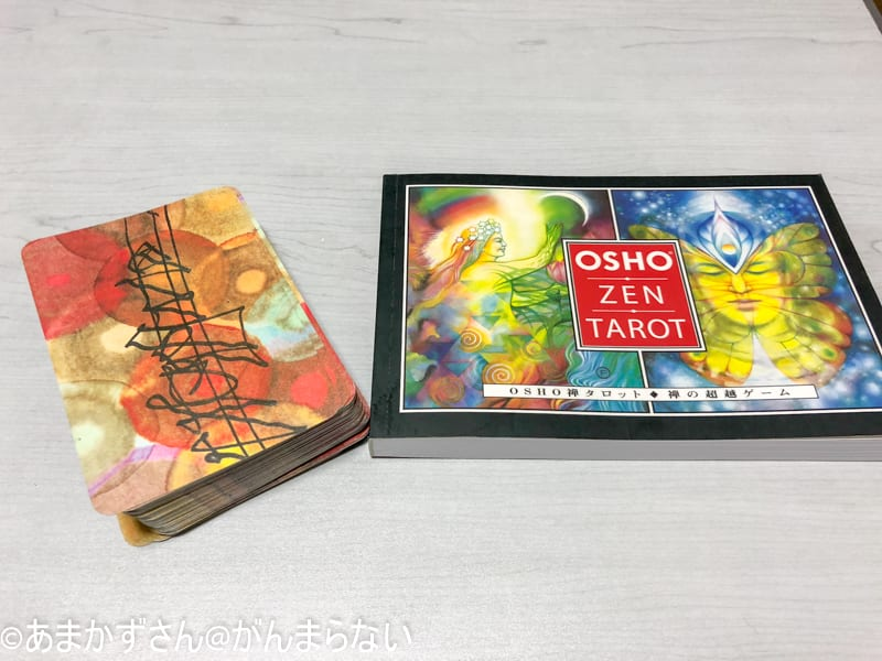 OSHO禅タロットのセット内容