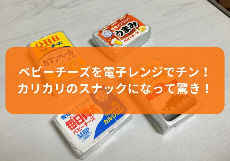 レンジ チーズ