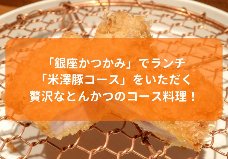 「銀座かつかみ」のアイキャッチ