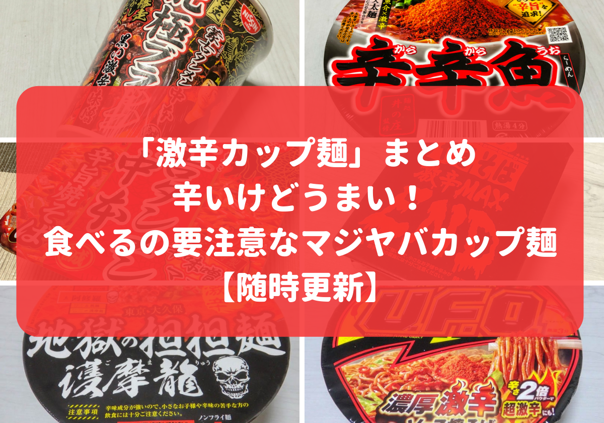 おすすめ「激辛カップ麺」まとめ アイキャッチ