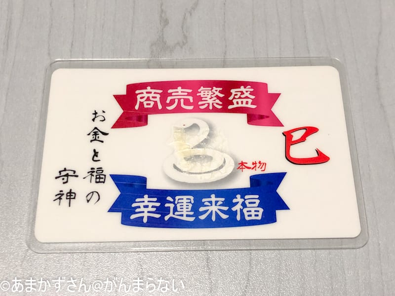 厄除け七福財布についてくるヘビのぬけ殻が入ったのカード