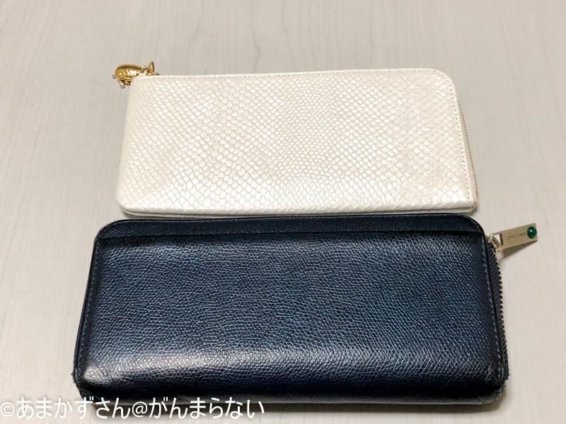 厄除け七福財布とコムサの財布との比較