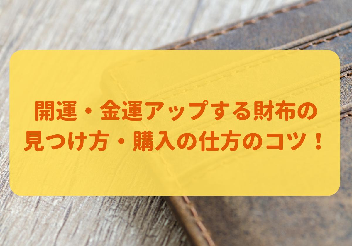 開運・金運アップの財布の見つけた・購入の仕方のコツのアイキャッチ