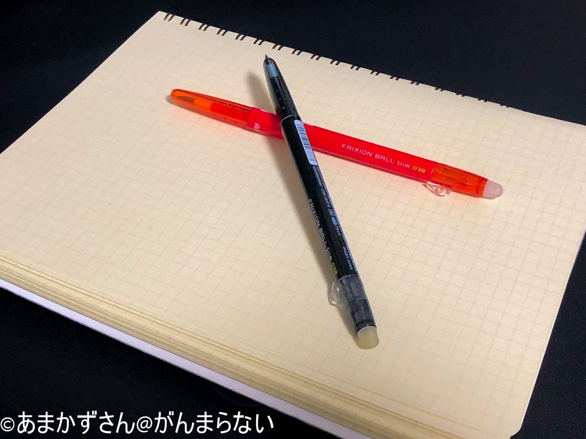 自己肯定感を上げる方法で使っているノート