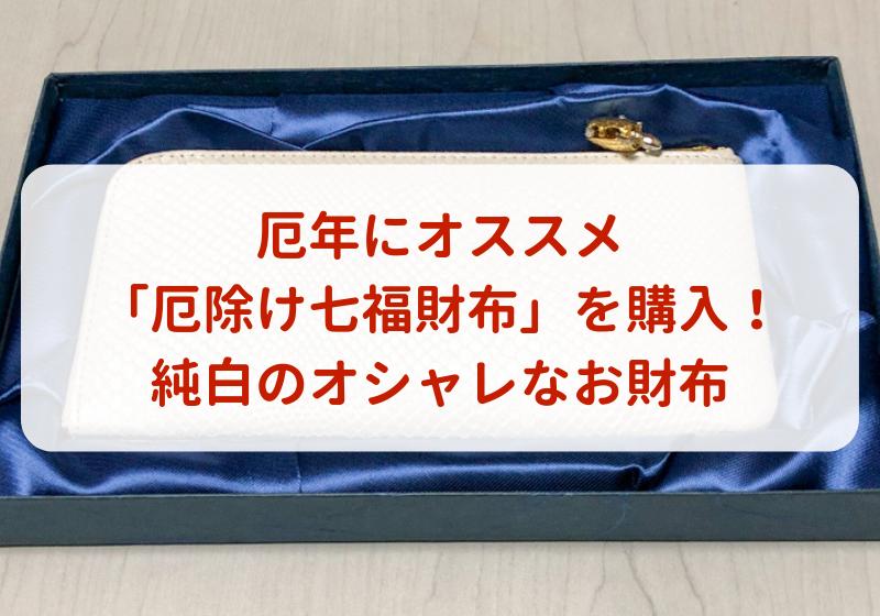厄除け七福財布のアイキャッチ