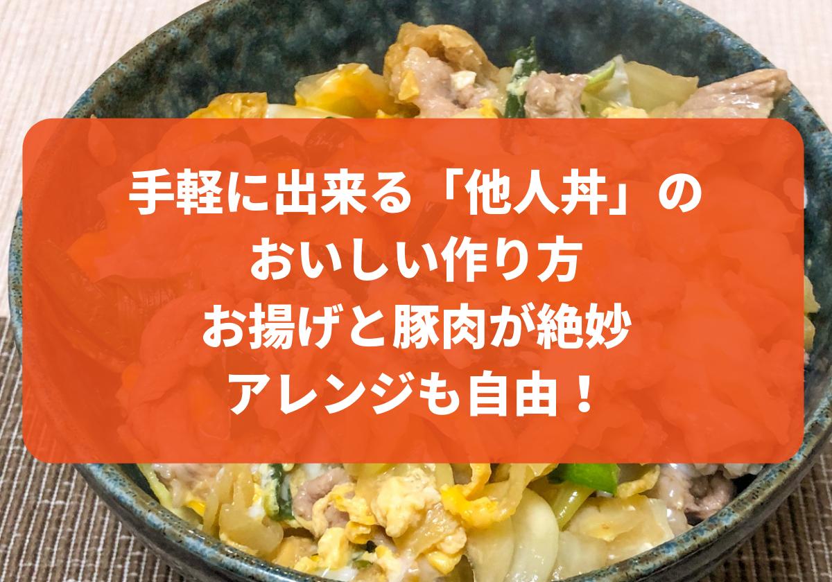 レシピ 他人 丼