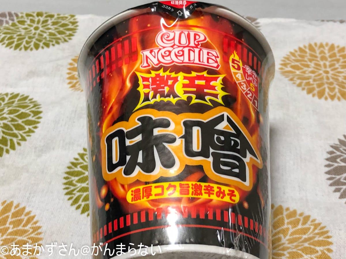 「カップヌードル 激辛味噌 ビッグ」のパッケージ2