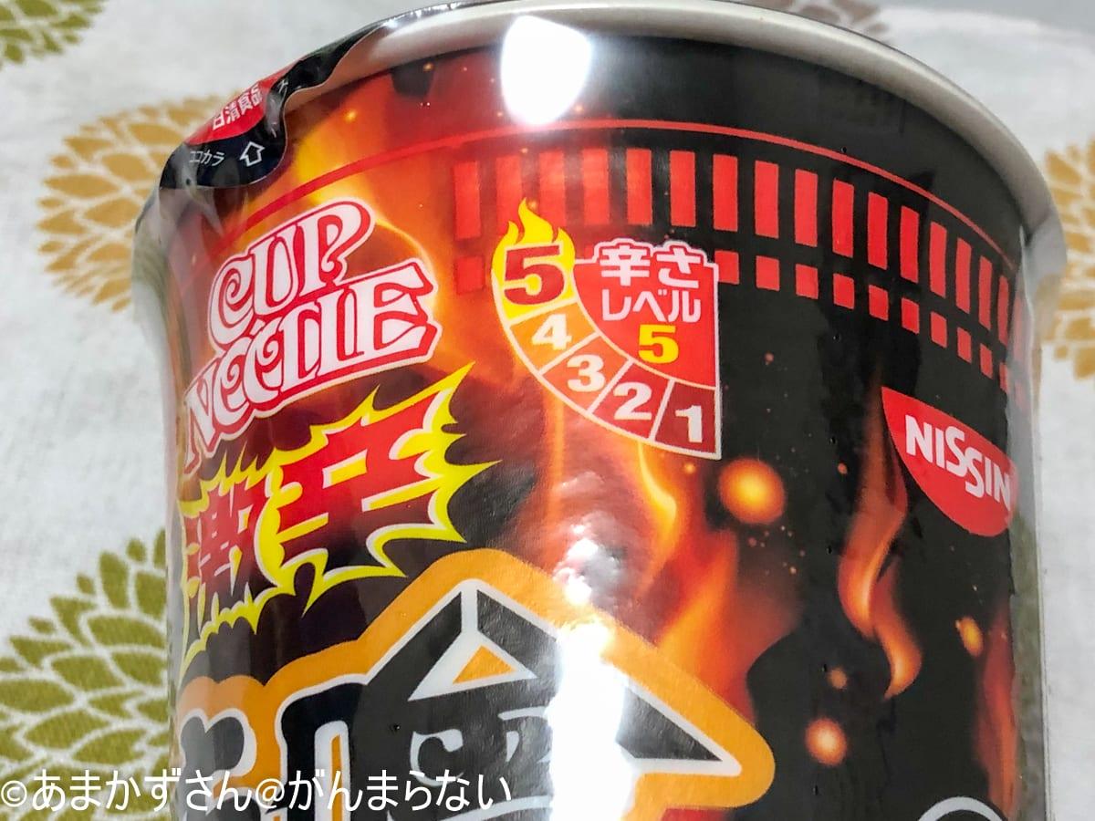 「カップヌードル 激辛味噌 ビッグ」の辛さレベル