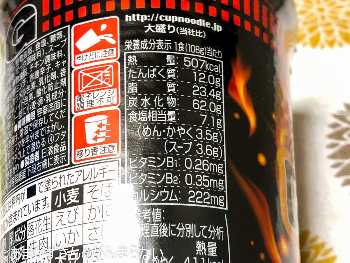 「カップヌードル 激辛味噌 ビッグ」の成分表