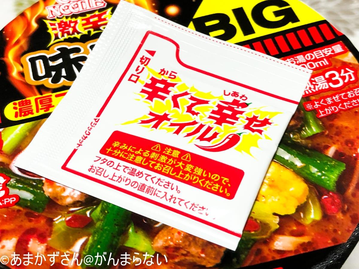 「カップヌードル 激辛味噌 ビッグ」の辛いオイル