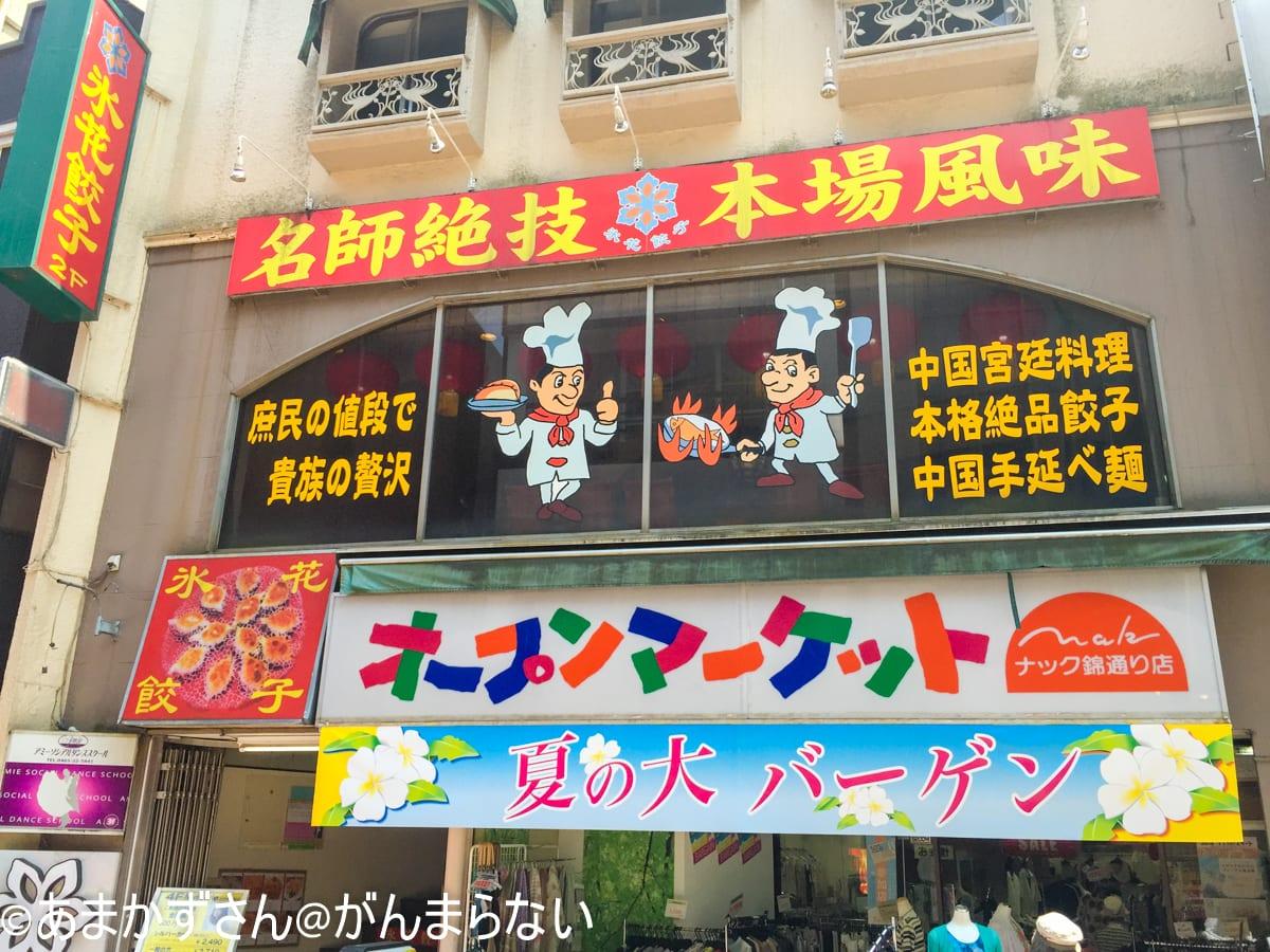 小田原の氷花餃子 外観