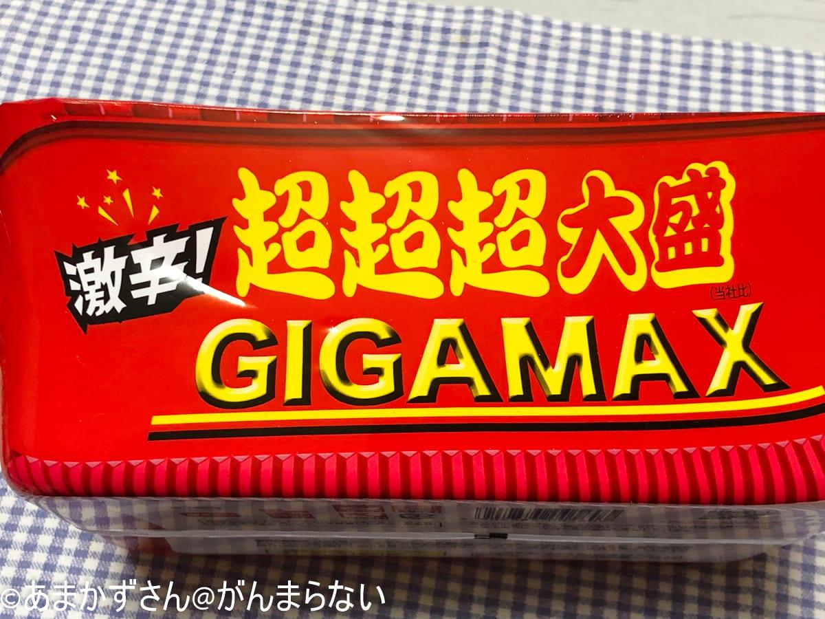 ペヤング「激辛やきそば 超超超大盛 GIGAMAX」のロゴ