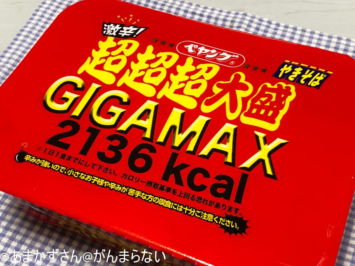 ペヤング「激辛やきそば 超超超大盛 GIGAMAX」のパッケージ