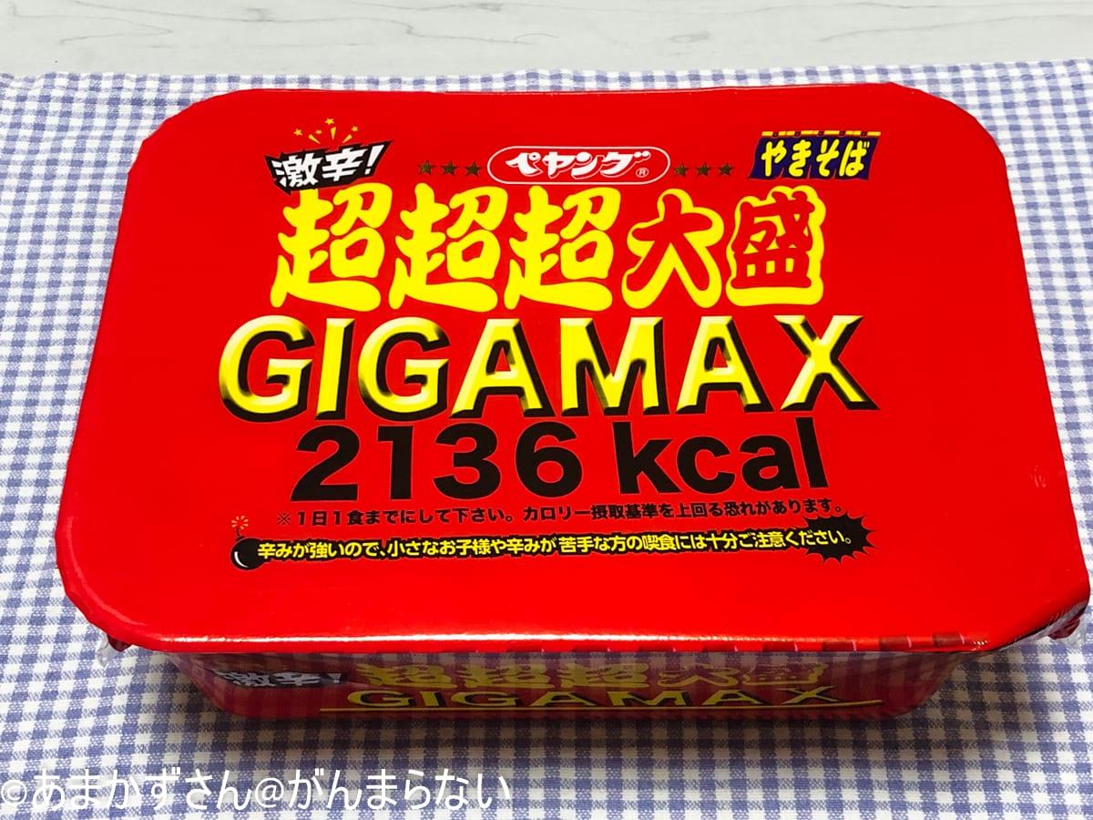 ペヤング「激辛やきそば 超超超大盛 GIGAMAX」のパッケージ正面