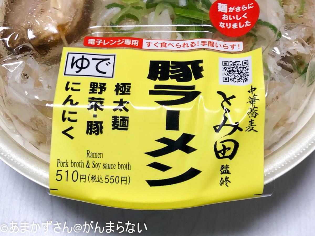 中華蕎麦とみ田監修 豚ラーメンの黄色いパッケージ