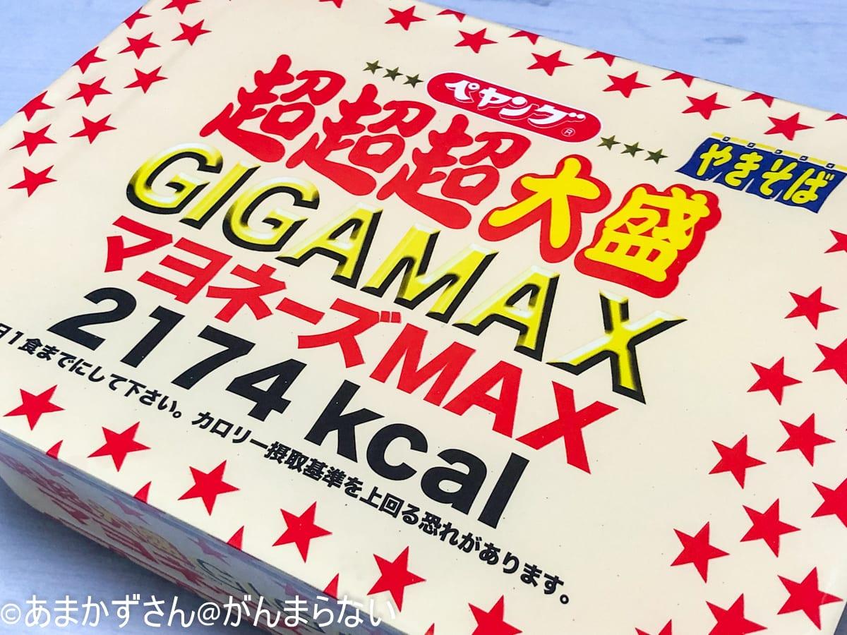 ペヤングソースやきそば超超超大盛 GIGAMAX マヨネーズMAXのパッケージ