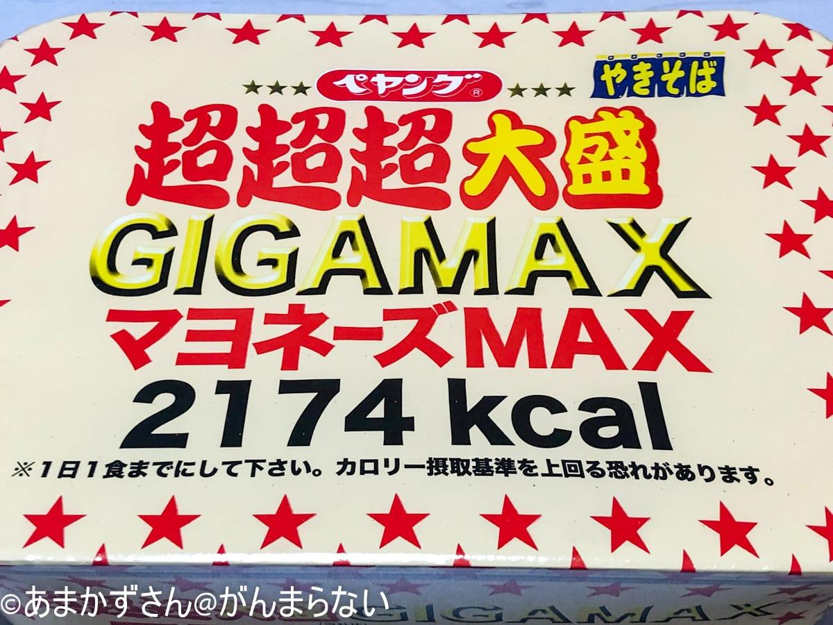 ペヤングソースやきそば超超超大盛 GIGAMAX マヨネーズMAXのカロリー