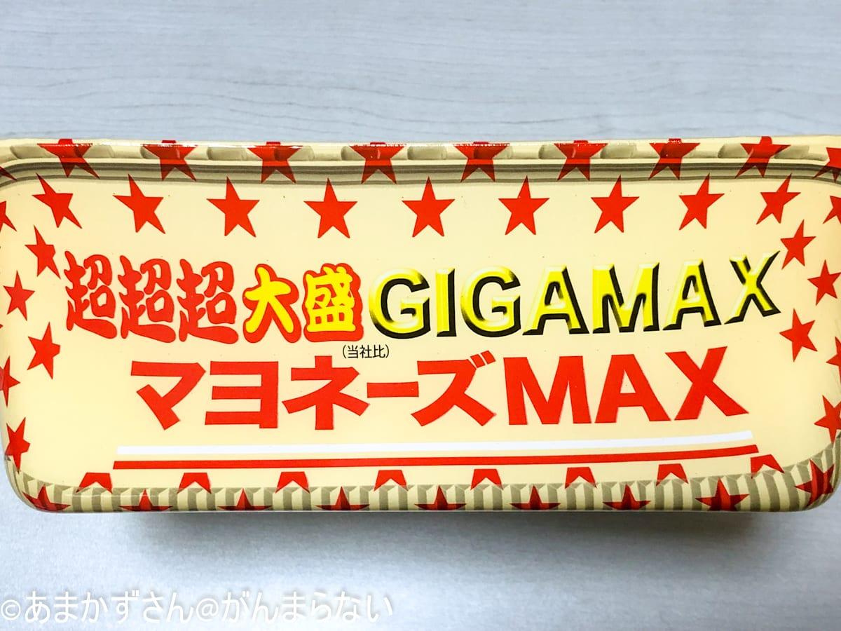 ペヤングソースやきそば超超超大盛 GIGAMAX マヨネーズMAXのロゴ