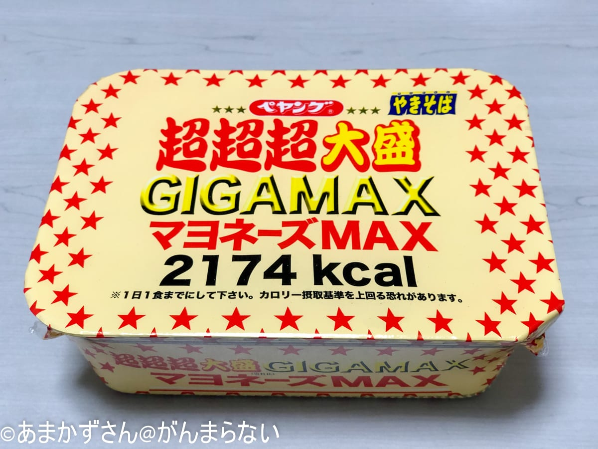 ペヤングソースやきそば超超超大盛 GIGAMAX マヨネーズMAXの正面