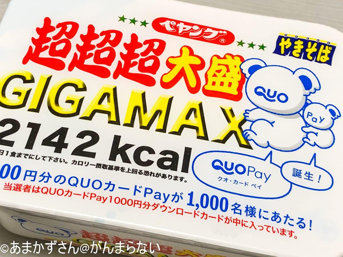 ペヤングソースやきそば超超超大盛 GIGAMAX QUOカードPay のパッケージ