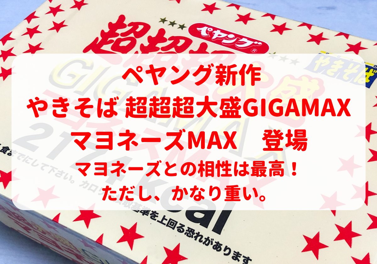 ペヤングソースやきそば超超超大盛 GIGAMAX マヨネーズMAXのアイキャッチ