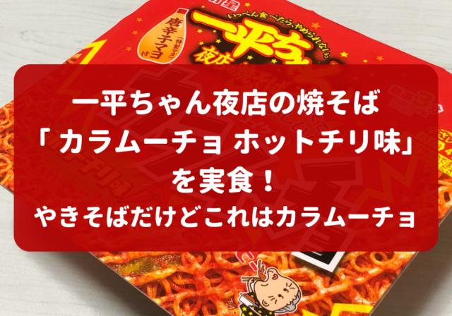 「一平ちゃん夜店の焼そば カラムーチョホットチリ味」のアイキャッチ