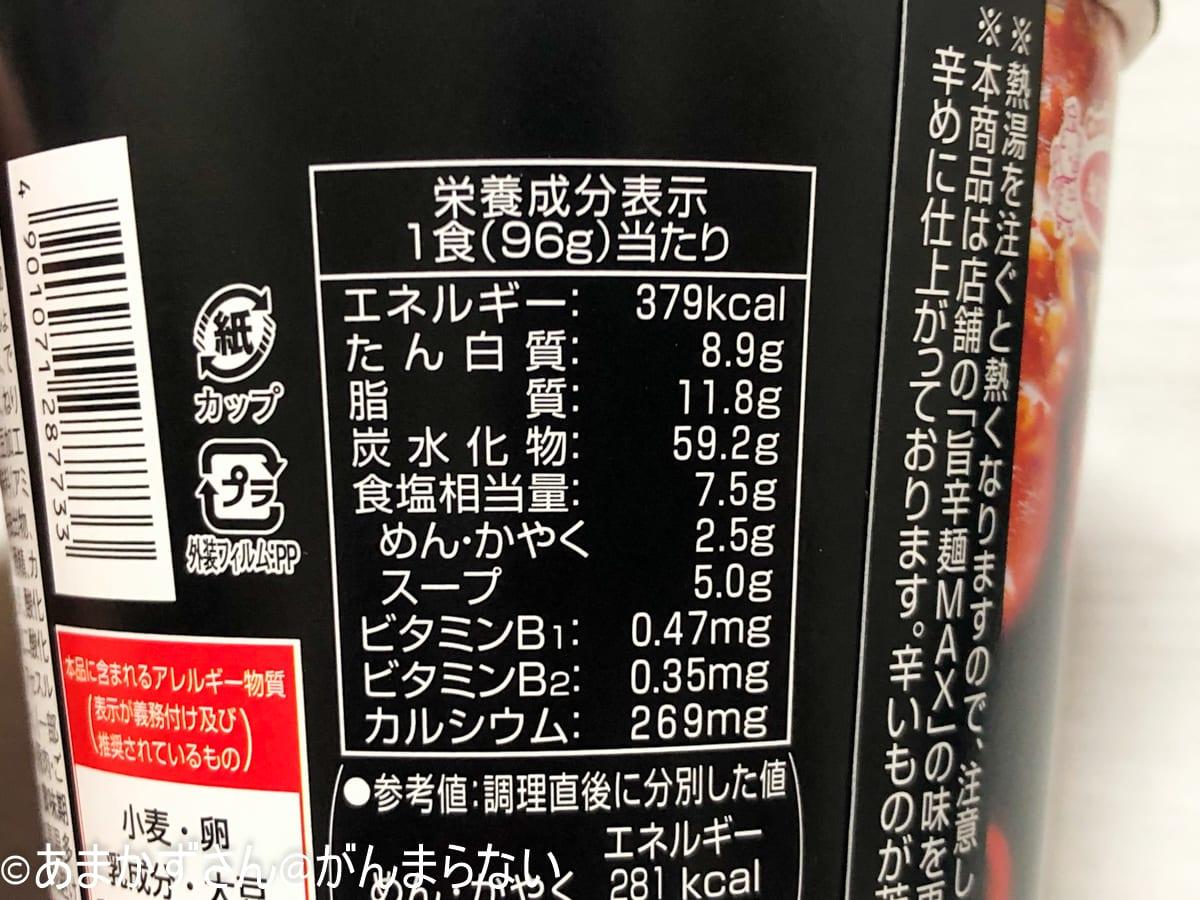 「来来亭 旨辛麺 辛さMAX」のカロリー