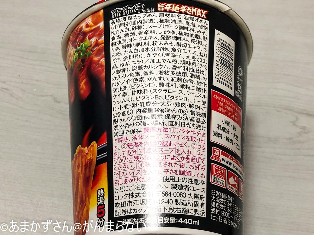 「来来亭 旨辛麺 辛さMAX」の成分表