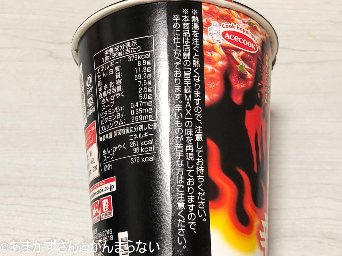 「来来亭 旨辛麺 辛さMAX」の警告文