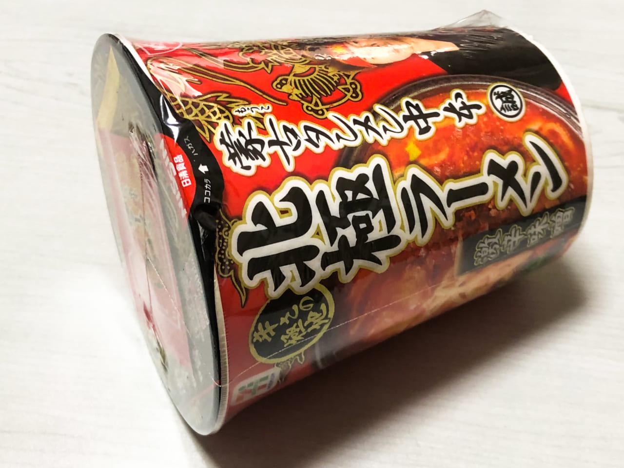 「蒙古タンメン中本 北極ラーメン」のパッケージ