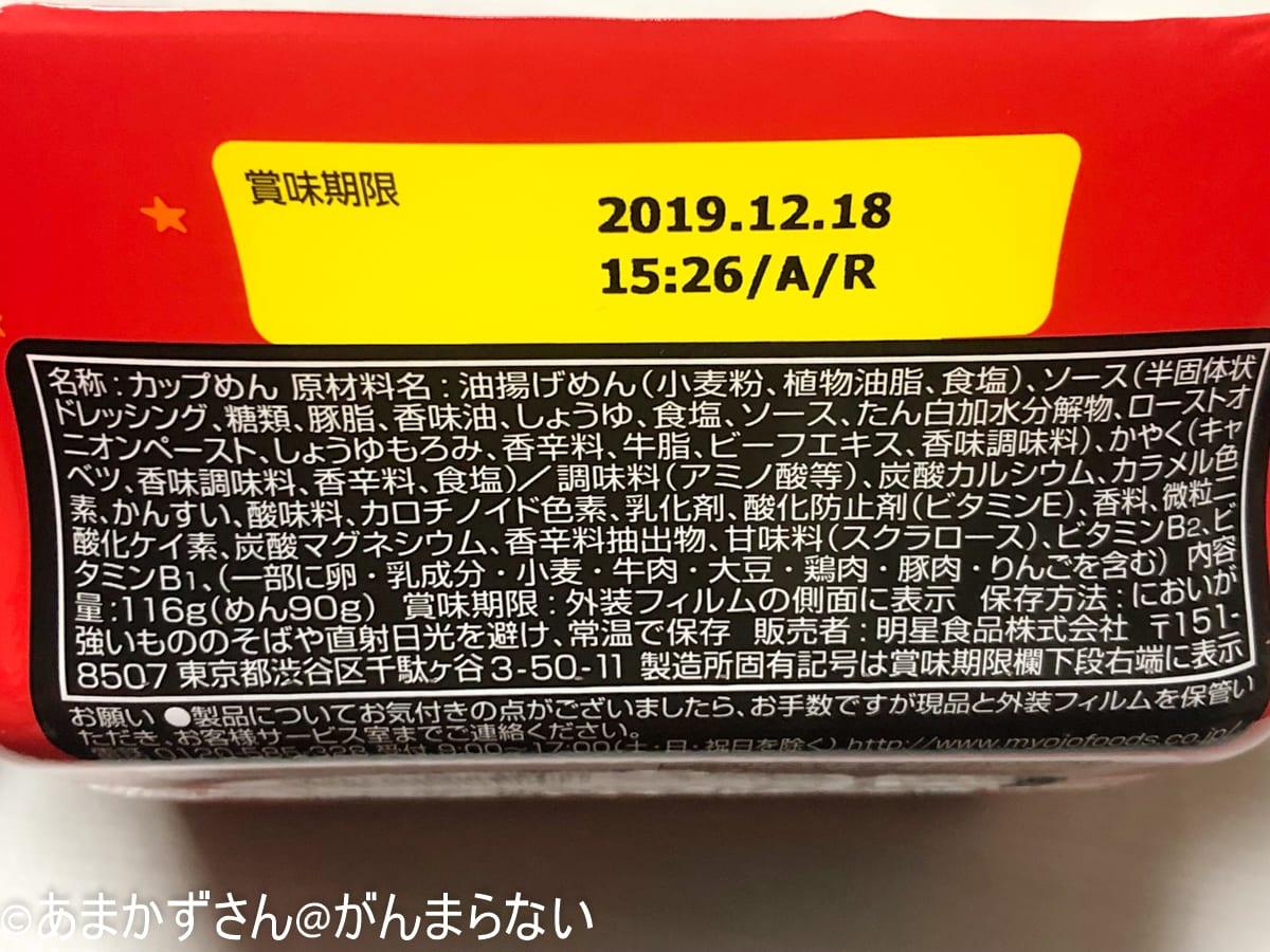 「一平ちゃん夜店の焼そば カラムーチョホットチリ味」の原材料表