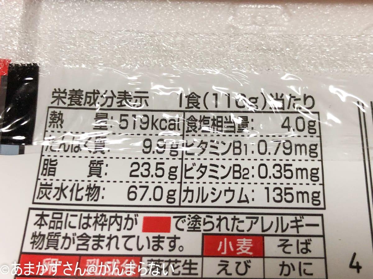 「一平ちゃん夜店の焼そば カラムーチョホットチリ味」のカロリー