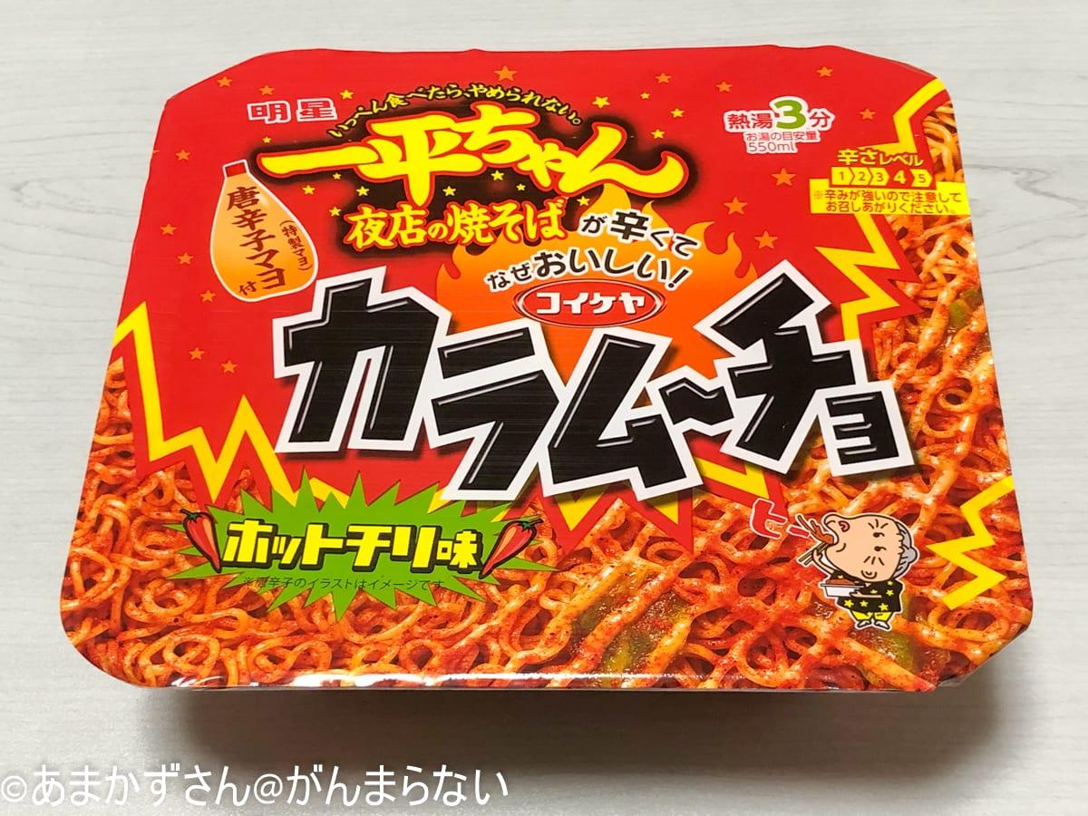 「一平ちゃん夜店の焼そば カラムーチョホットチリ味」のパッケージ