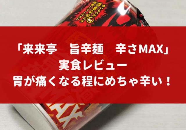 「来来亭 旨辛麺 辛さMAX」のアイキャッチ