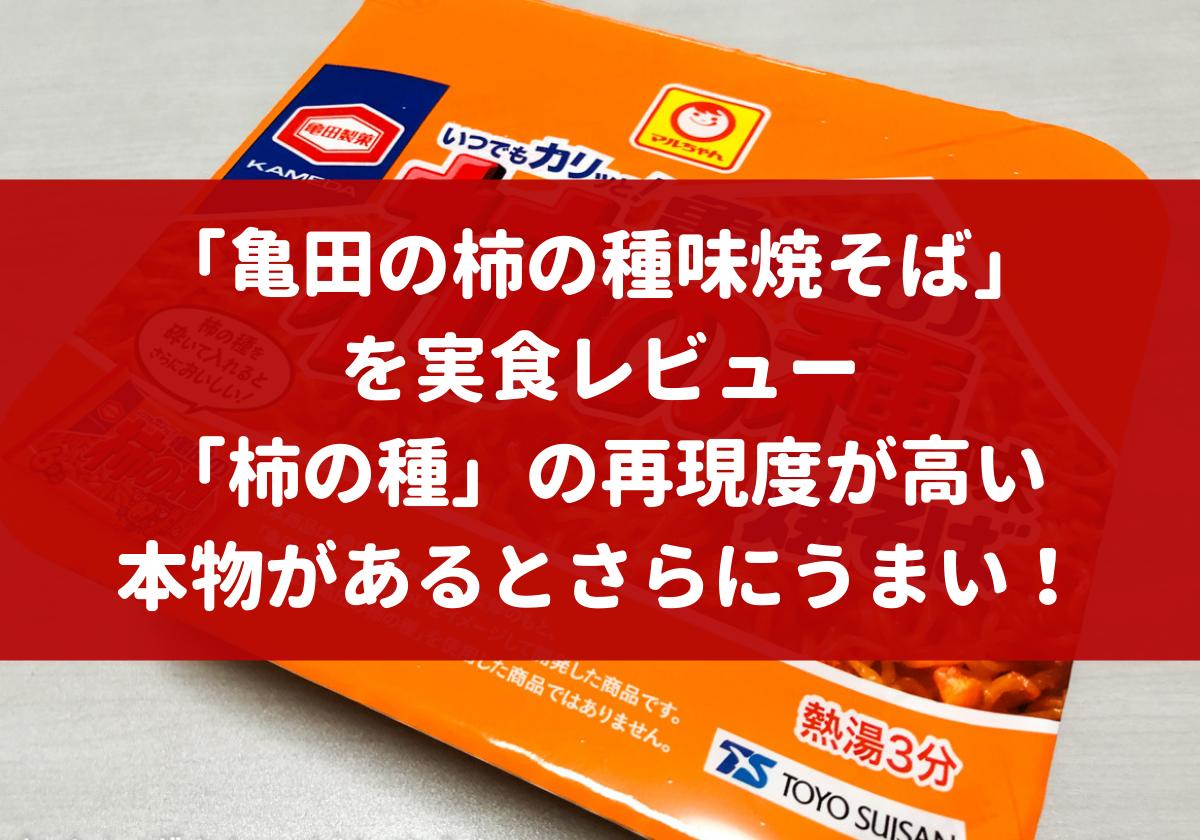 「亀田の柿の種味焼そば」 アイキャッチ