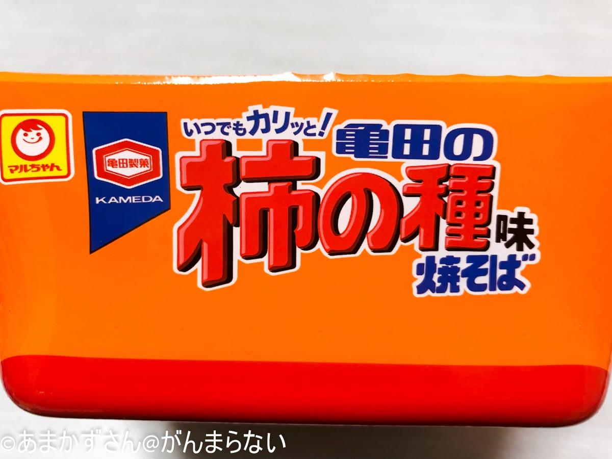 「亀田の柿の種味焼そば」パッケージ側面