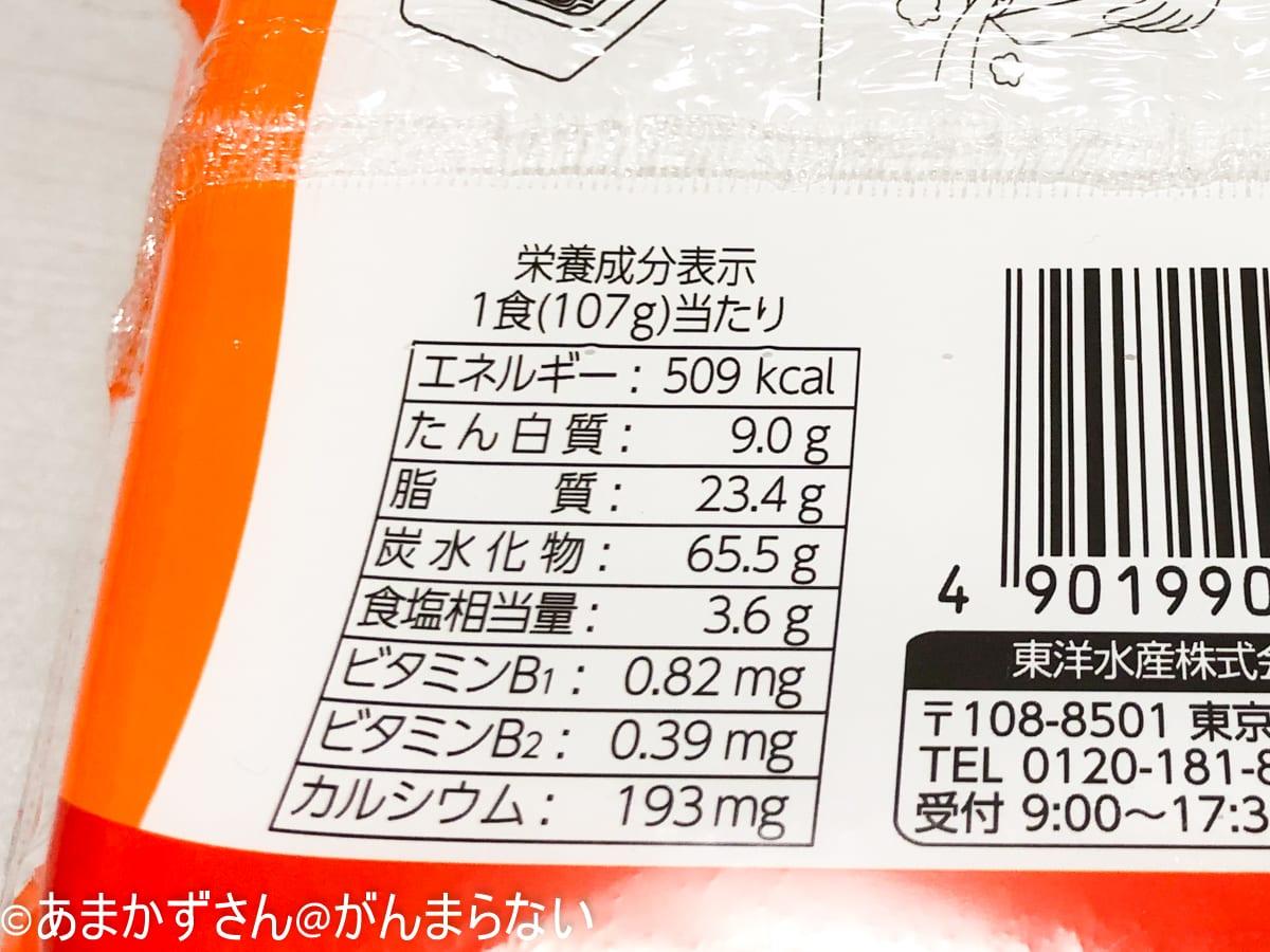 「亀田の柿の種味焼そば」のカロリー