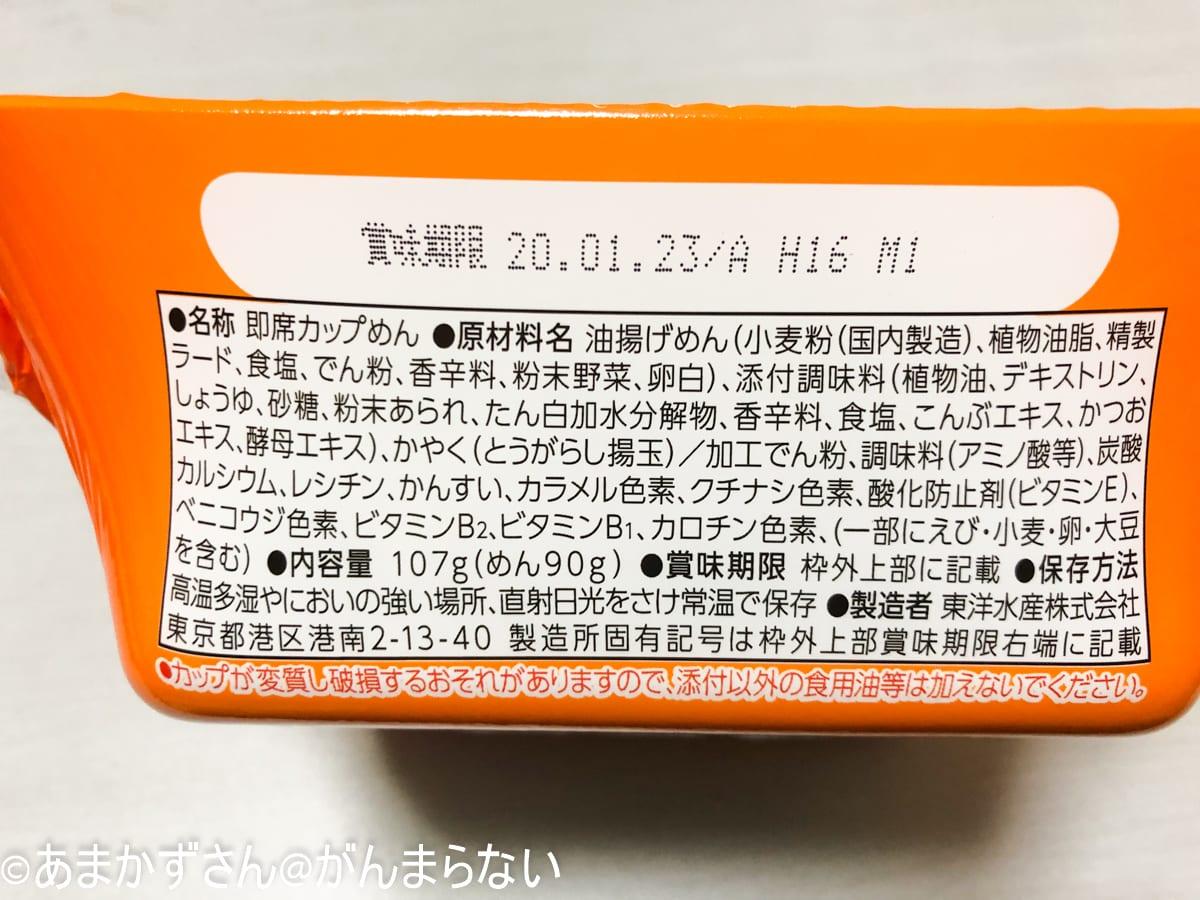 「亀田の柿の種味焼そば」の原材料表