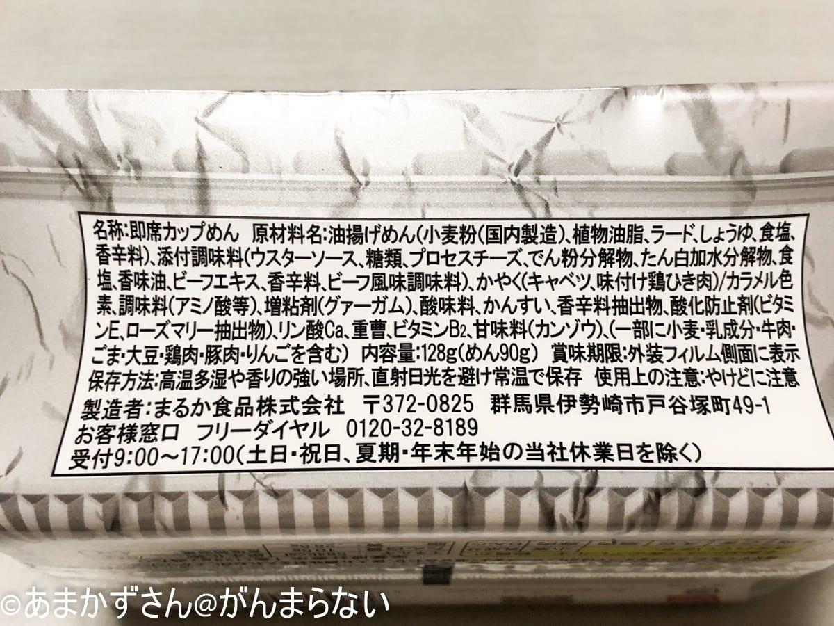 「ペヤング チーズMAXやきそば」原材料表