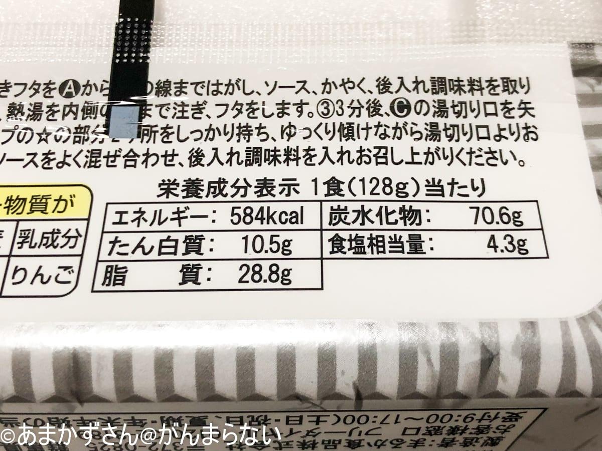 「ペヤング チーズMAXやきそば」のカロリー