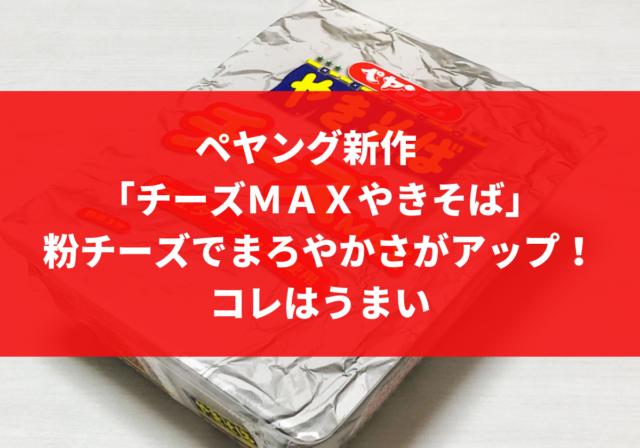 「ペヤング チーズMAXやきそば」 アイキャッチ