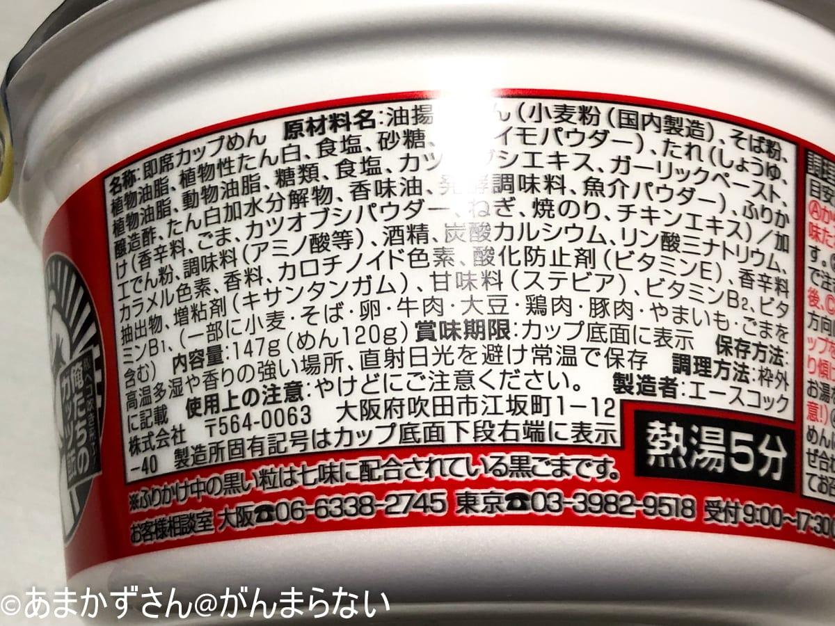 「俺たちのガッツ飯 汁なしラー油まぜ蕎麦」原材料表
