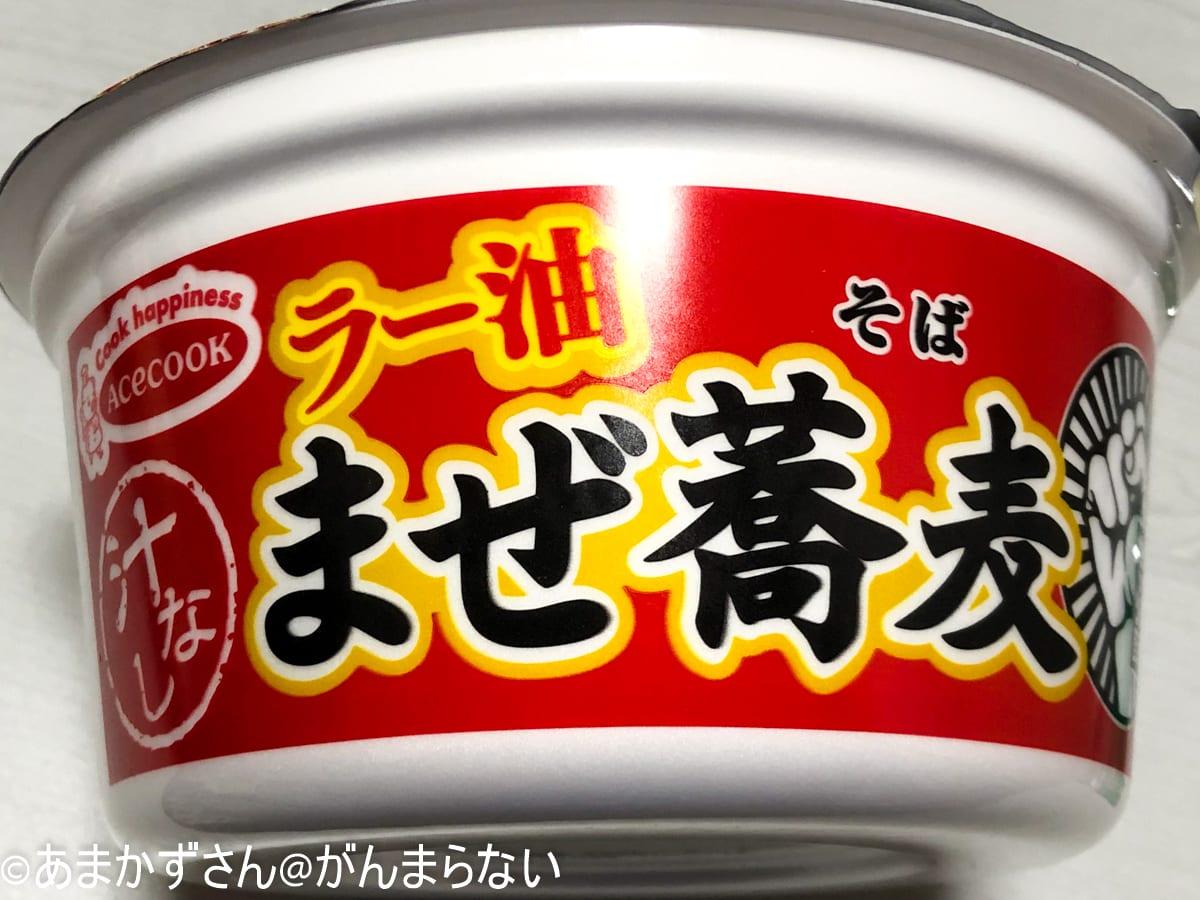 「俺たちのガッツ飯 汁なしラー油まぜ蕎麦」ロゴ
