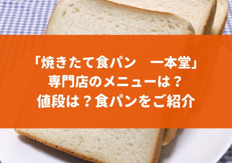 一 本堂 食パン 橋本