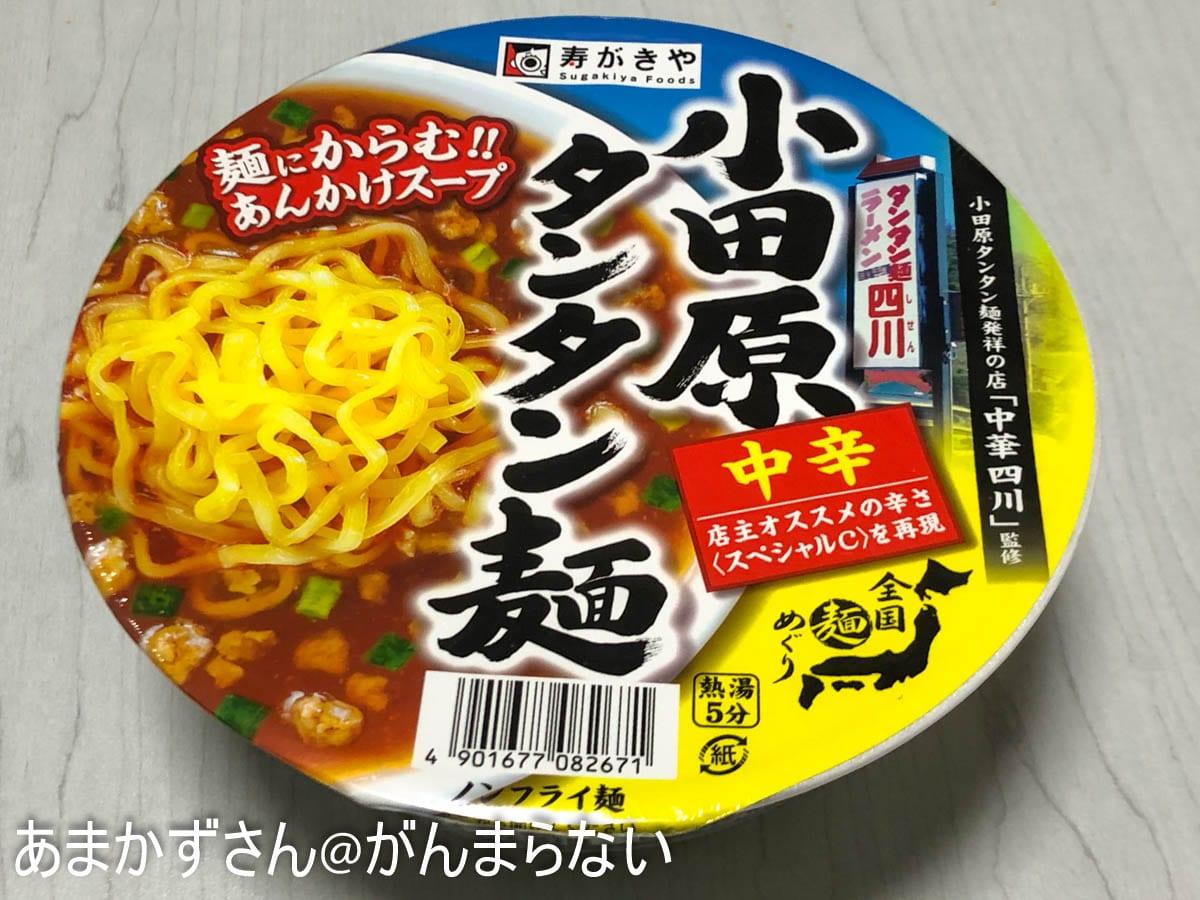 小田原タンタン麺 中辛