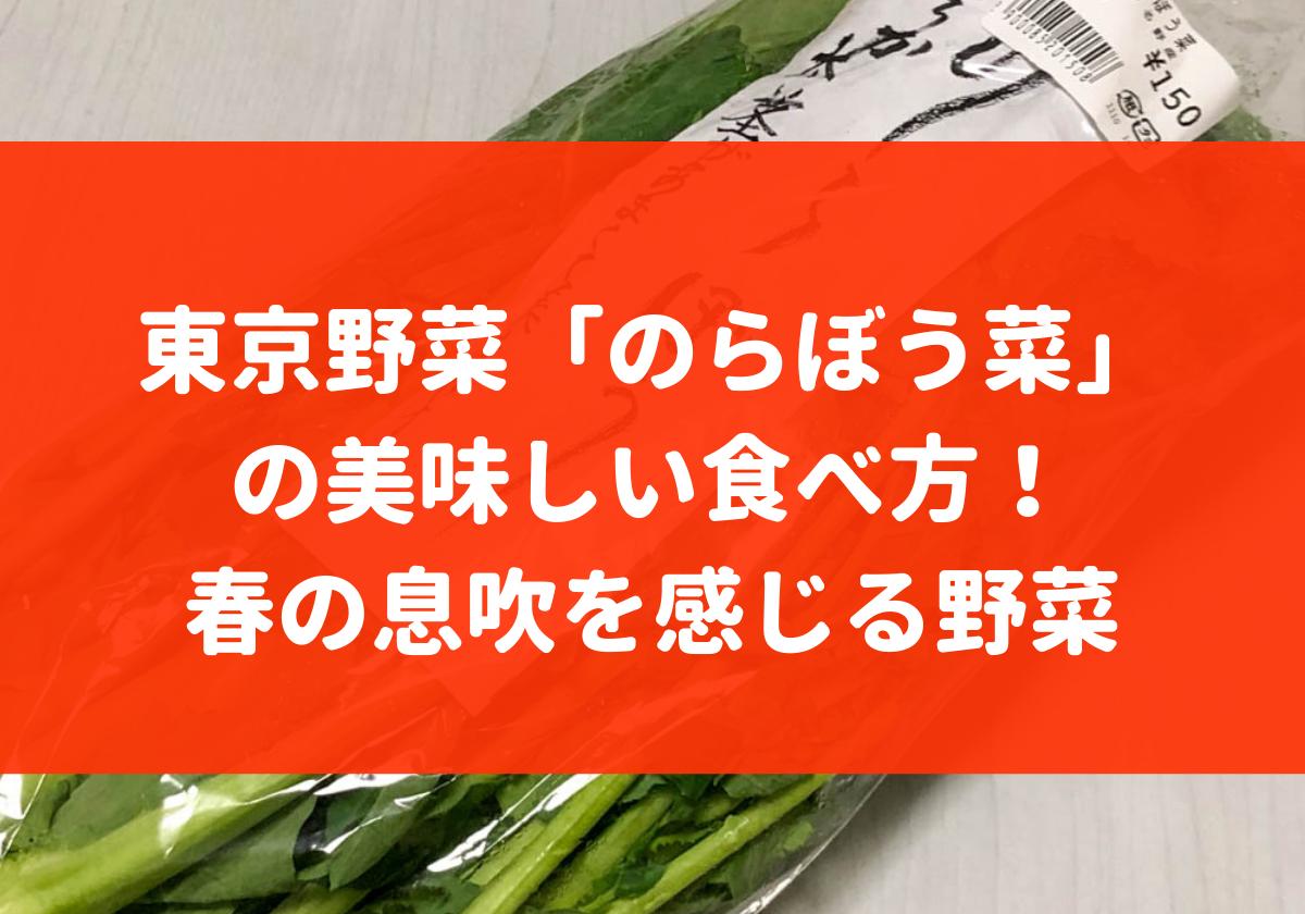 のらぼう菜 食べ方